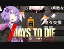 【7DTD α19】ゆかりさん、私のために毎日死んでください #5【VOICEROID実況】