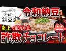【ゆっくり解説】生涯納豆食べ放題の令和納豆。詐欺をしまくって炎上している件について