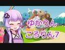 【塊魂】ゆかりんころりん7【Voiceroid実況】