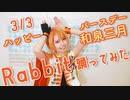 【和泉三月】Rabbit 踊ってみた【生誕祭2021】