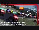 【F1】フォーミュラ・モルカー第4戦!スペイン編