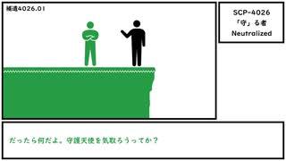 【ゆっくり紹介】SCP-4026【「守」る者】
