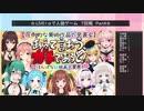 .LIVE+α人狼 7回戦 Part4