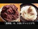 【銀魂】宇治銀時丼と、土方スペシャルを、再現して検証 ~【漫画飯】~