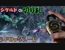 遅すぎた登場:シドロックシード【ゆっくり解説】仮面ライダー鎧武