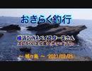【城ヶ島】 おきらく釣行 【20210225】