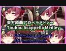 【宝鐘マリン】東方原曲アカペラメドレー / Touhou A cappella Medley [Houshou Marine]