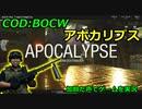 アポカリプス Call of Duty: Black Ops Cold War ♯53 加齢た声でゲームを実況