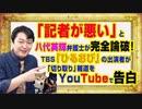 #946 「記者が悪い」と八代英輝弁護士が論破!TBS「ひるおび」の出演者が「切り取り」をYouTubeで告白|みやわきチャンネル(仮)#1096Restart946