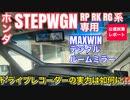 ホンダ ステップワゴン スパーダ RP RK RG系 専用 MAXWIN デジタルルームミラー MDR-A001B【公道試乗レポート】