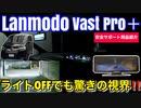 ドライブレコーダー付きナイトビジョンシステム Lanmodo Vast  Pro + を試してみた!