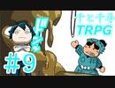 【二日目突入】千と千尋のTRPG #9【TRPG初心者達のオンライン飲み会】
