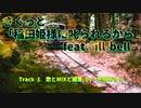 稲田姫様に叱られるから feat.illbell - cover