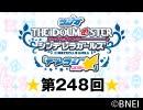 「デレラジ☆(スター)」【アイドルマスター シンデレラガールズ】第248回アーカイブ