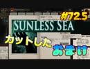 【Sunless Sea】琴葉姉妹がEpic Gamesのゲームを紹介したい #72.5