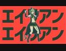 【#ミコのえほん】エイリアンエイリアン