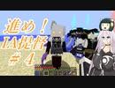 【Minecraft】 『進め!IA提督』#4 「艦娘との初戦闘」