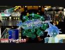 【FF7】精密なプレイなんてしゃらくせえ!謎解き、拒否ww【初見プレイ#10】
