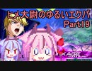 【EXVS2】ヒメ大尉のゆるいエクバ Part19【鳴花ヒメ・ミコト】