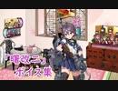 【艦これ】「曙改二」ボイス集(3/1実装)