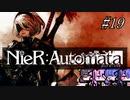 【NieR Automata】超合金ふとももロボ#19【ウナきりヒメミコ】