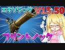 【フォートナイト】V15.50 リーク、アプデ情報!!!【ゆっくり実況】