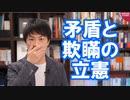 立憲民主党、山田広報官に辞任要求→実際に辞任→立憲「スガの被害者」←は?