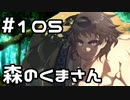 【実況】落ちこぼれ魔術師と7つの異聞帯【Fate/GrandOrder】105日目