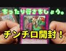 ★遊戯王★命をかけた開封!オリパでBINGO!part24