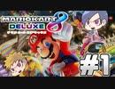 マリオカート8 Part1