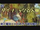【TRINE4】2人協力謎解きゲー!剣と魔法で悪夢と戦え! part7《とりがら実況》