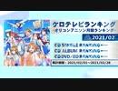 アニソンランキング 2021年2月【ケロテレビランキング】