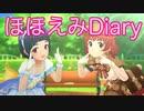 ほほえみDiary【泰葉&都】