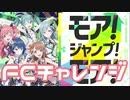 【実況】プロセカでFCチャレンジをやってみた。(モア!ジャンプ!モア!編)