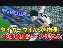 【キャプテン翼】タイガーウイルス(物理)で、ゲームまるごと破壊したシーンまとめ【にじさんじ切り抜き】【社築】