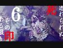【Vtuberゲーム配信】死印!?ここここ怖くねぇし!!part6【YoutubeLive録画】