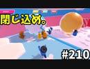【ゆっくり実況】『シーズン3.5』Fallguys 風雲た〇し城なバトルロイヤルゲー Part210