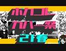 【イベント終了】ボカコレカバー祭21春のお知らせ