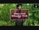 【イスラム国・ヒンド州(ISHP,ISJK)】Kashmir, the war has just begun!【PV】