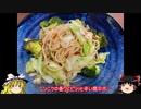 【ゆっくりキッチン】本日のメニューはペペロンチーノ 【ゆっくり実況】