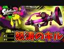 【実況】スプラトゥーン2でたわむれる 久しぶりでも無双できる最強ブキ「ボールドマーカー7」