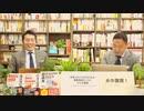 奥山真司の「アメ通LIVE!」 (20210302)