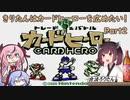 【VOICEROID実況】きりたんはカードヒーローを広めたい! Part2