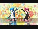 【MMD花フェスタ2021】いよいよ開幕です!