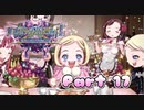 【実況】デススマイルズIIX 魔界のメリークリスマスやろうぜ! その17ッ!
