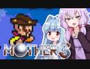 姉想いな葵ちゃんとゆかいな仲間たちのMOTHER3 【VOICEROID実況】part2