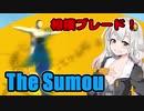 【The Sumou】相撲ブレード  VOICEROID実況