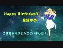 【UTAU音源カバー&配布】StargazeR【星詠ゆめ誕&-連続音-】