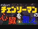 【チェンソーマン】チェンソーマンの心臓を狙え‼pv【Minecraft】