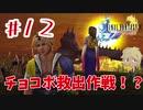 【FF10】ファイナルファンタジーXを初見実況してやんよ! part12【final fantasy X】